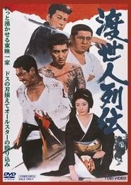 Yakuza's Tale
