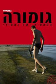 גומורה: המאפיה של נאפולי / Gomorra לצפייה ישירה