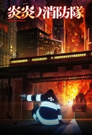 Image Fire Force (Enen no Shouboutai)