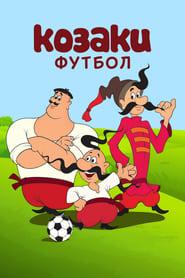 Як козаки у футбол грали 1970