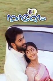 Nandanam (2002) Malayalam HD DVD 540p | GDRive