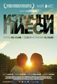 Източни пиеси (2009)