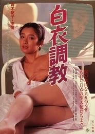 白衣調教 1986