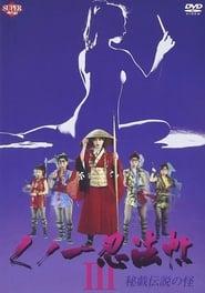 くノ一忍法帖III 秘戯伝説の怪 (1993)
