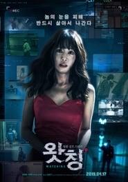 Watching (2019)