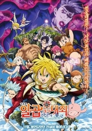 Nanatsu no Taizai Movie: Tenkuu no Torawarebito (Dublado)
