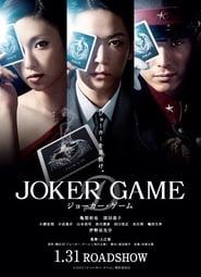 Joker Game