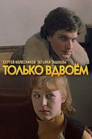 Только вдвоем (1976)