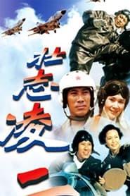 壮志凌云 2000