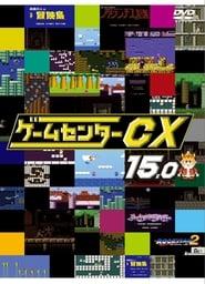 مشاهدة مسلسل GameCenter CX مترجم أون لاين بجودة عالية