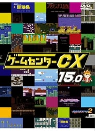 Poster GameCenter CX 2020