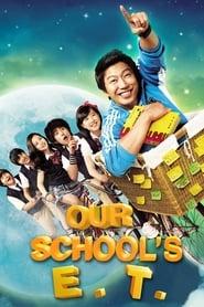 울학교 이티 (2008)