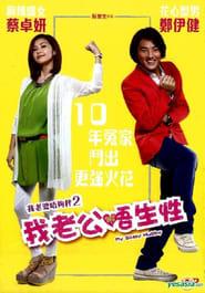 My Sassy Hubby – 我老公唔生性 (2012)