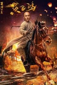 مشاهدة فيلم Return of Wong Fei Hung مترجم