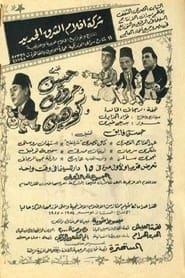 حسن ومرقص وكوهين 1954