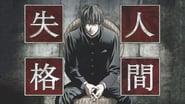 Poster Aoi Bungaku Series 2009