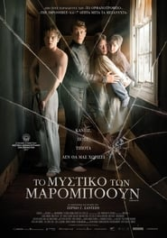 Marrowbone / Το Μυστικό Των Μάρομποουν
