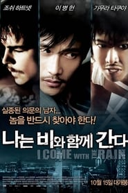 I Come with the Rain -  - Azwaad Movie Database