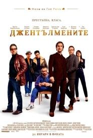 Джентълмените (2019)