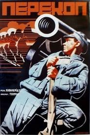 Перекоп 1929