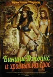 Бикини Джоунс и храмът на Ерос (2010)