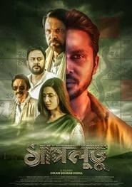 Shapludu (2019) Bangla Movie Download & Watch Online WEB-Rip – 480P   720P   1080p