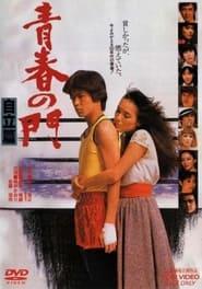 青春の門 自立篇 1982