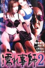 濡れ事師2 1996