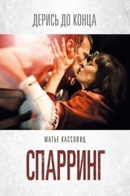 Sparring -  - Azwaad Movie Database