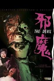 邪魔 (1981)