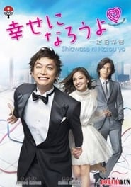 Poster The Marriage Counselor  2011