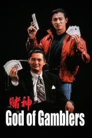 Poster God of Gamblers 1989