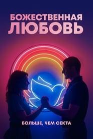 Божественная любовь (2019)