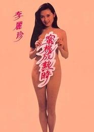 Watch Crazy Love (1993) Fmovies