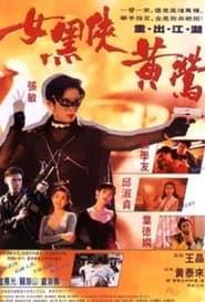 女黑俠黃鶯 1992