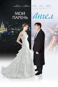 مشاهدة فيلم Moy paren – angel 2011 مترجم أون لاين بجودة عالية