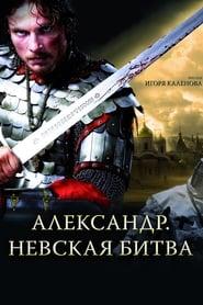 Alexandre : La Bataille de la Neva