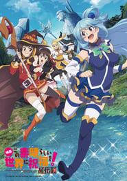 Poster Kono Subarashii Sekai ni Shukufuku wo ! : Kurenai Densetsu 2019