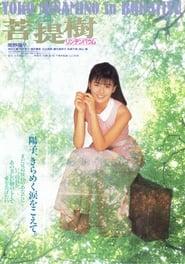 菩提樹 リンデンバウム movie