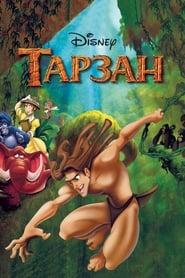 Тарзан
