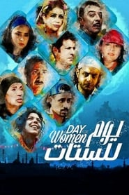 A Day for Women (2016)