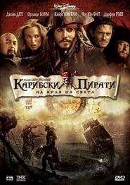Карибски пирати: На края на светa (2007)