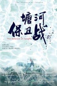 塘河保卫战 (2021)