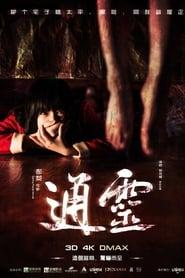通灵之六世古宅 (2015)