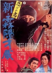 Shinobi no mono 7: Mist Saizo Strikes Back (1966)