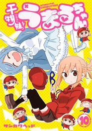 مشاهدة فيلم Himouto! Umaru-chan: The Secret Umaru-chan مترجم