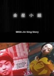 Miss Jin Sing Story 2000