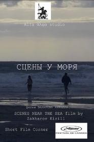 Scenes at the Sea (2015) Online Cały Film CDA Zalukaj