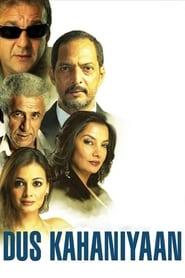 दस कहानियाँ (2007)
