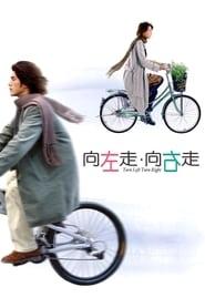 向左走.向右走 (2003)
